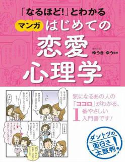 「なるほど!」とわかる マンガはじめての 第01-05巻