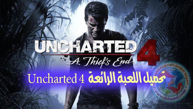 حصريا تحميل اللعبة الرائعة  Download Uncharted 4