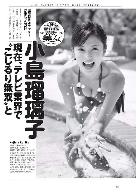 Ruriko Kojima 小島瑠璃子 Weekly Playboy No 6 2018 Pics