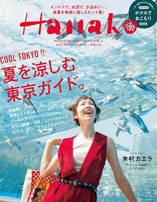 Hanako (ハナコ) 2017年08月24日号 No.1139 raw zip dl