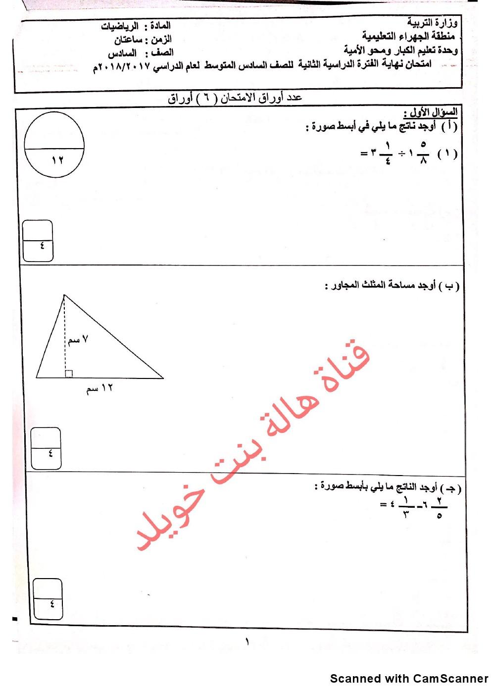 حل كتاب الرياضيات للصف الثاني مراكز تعليم الكبار