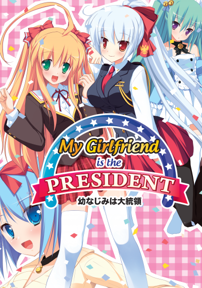 [2011][Alcot] My Girlfriend is the President [18+]