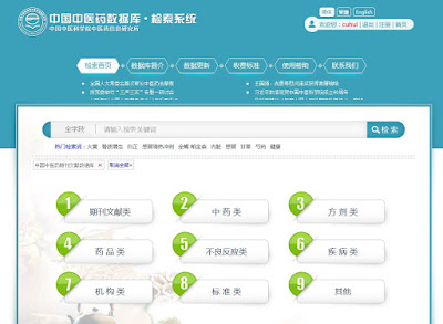 http://easyaccess1.lib.cuhk.edu.hk/limited/cintcm_pwd.htm