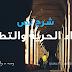 شرح نص نداء الحرية والتطور لأحمد خالد - محور أعلام ومشاهير - ثامنة أساسي