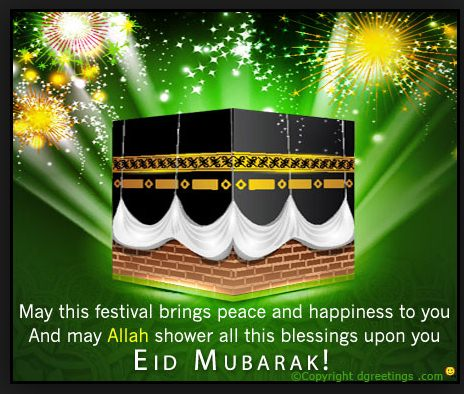 Eid Mubarak 2017 card and wishes with qaba