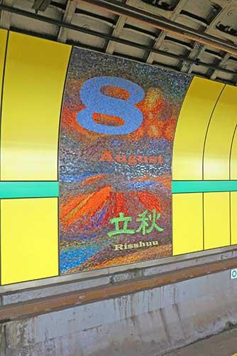 Shin-Ochanomizu Station Mosaics, Tokyo.