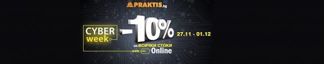 https://praktis.bg/cyber_week