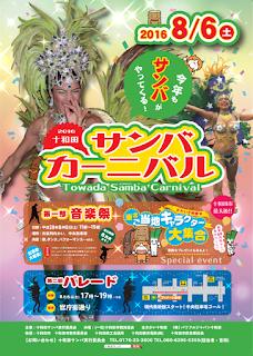 Towada Samba Carnival 2016 poster 十和田サンバカーニバル 平成28年 ポスター