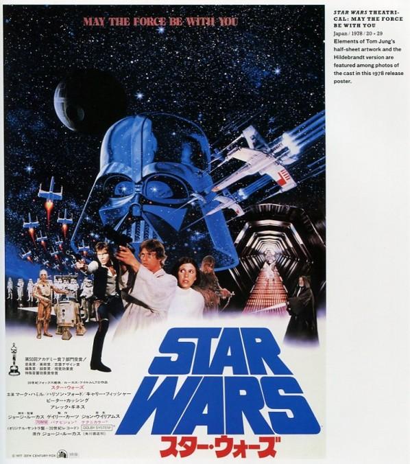 Theatrical poster star wars : Muqabla govinda movie