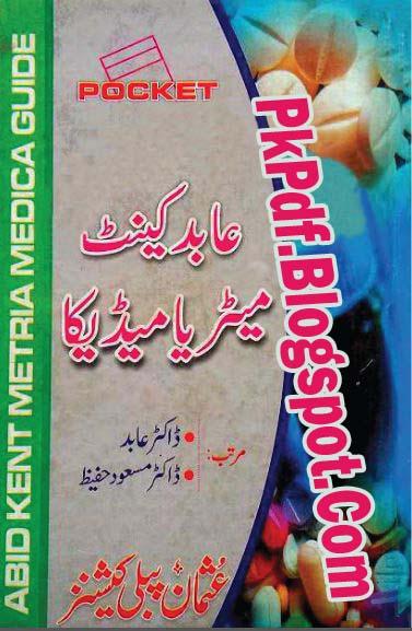 Abid Kent Materia Medica Urdu Book By Dr  Masood Hafeez Pdf