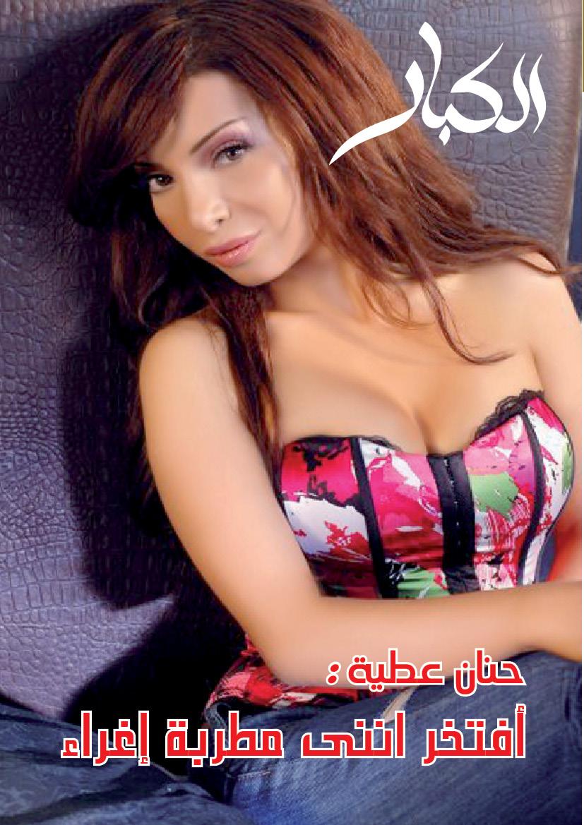 af1cc137d العدد الأول من مجلة الكبار يونيو 2013 نجمة الغلاف المطربة العراقية ...