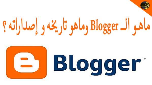 ماهو, الـ ,Blogger ,وماهو ,تاريخه ,و ,إصداراته ؟,
