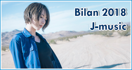Bilan 2018 - J-music - Aoi Eir