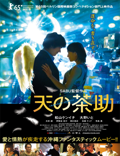 Ver Ten no Chasuke (Chasuke's Journey) (2015) Online