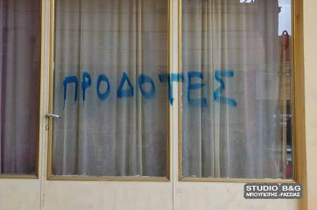 Άγνωστοι δράστες έβαψαν τα γραφεία του ΣΥΡΙΖΑ στο Άργος