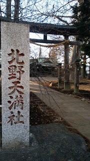八王子市の神社 北野天満社