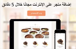 الدروب شيبينغ  افضل بديل منصة شوبيفاي Shopify بالعربي
