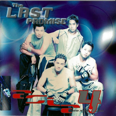 AsiaCD183 – The Last Promise – The Asia 4 (Wav)
