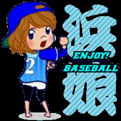 YOKOHAMA STYLE 2 / ENJOY! BASEBALL