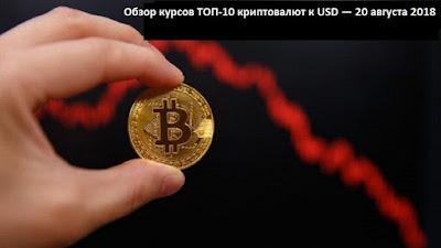 Обзор курсов ТОП-10 криптовалют к USD — 20 августа 2018