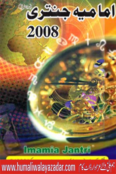 http://www.mediafire.com/file/bvic9qqudue2fxz/imammia-jantri-2008_www.humaliwalayazadar.com.pdf/file