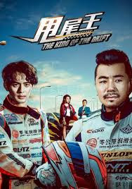 Download Film The King of The Drift (2017) Subtitle Indonesia