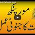 Mor Pankh Hub Ka Sartaj Amal In Urdu
