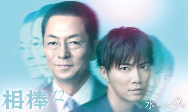 Sinopsis Aibou: Season 12 / 相棒シーズン12 (2013) - Serial TV Jepang