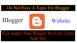 do not have a topic for blogger
