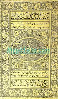 tarjuma-e-urdu-sharah-e-asbab-volume-001