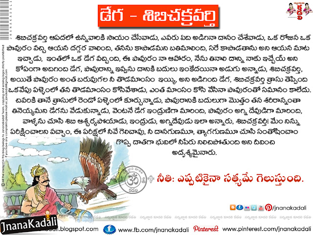 Telugu Stories for Children-Best Telugu Motivational Tales for Children-Telugu Tales