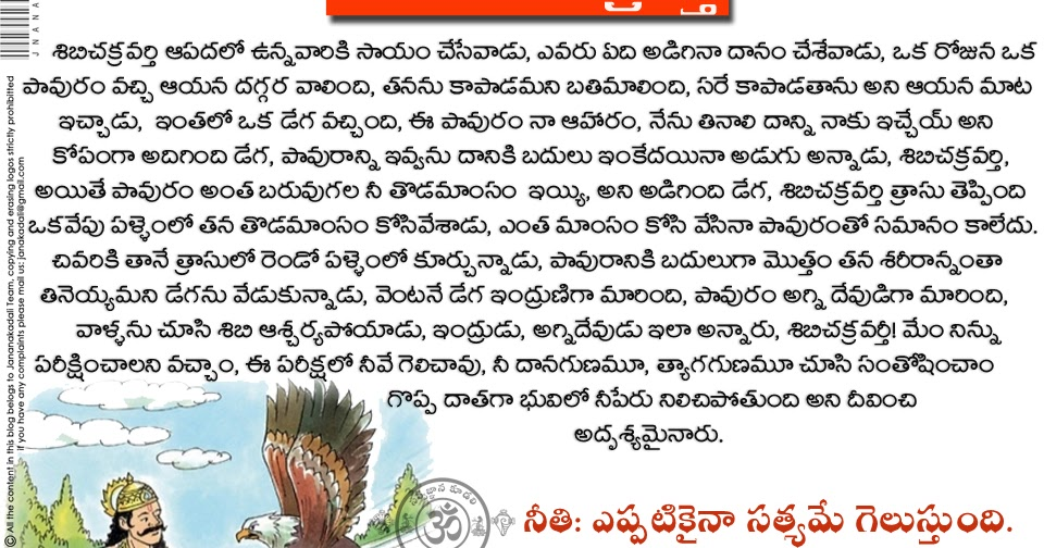 Sibi Chakravarthi Great Story In Telugu Telugu Moral Stories For Children JNANA