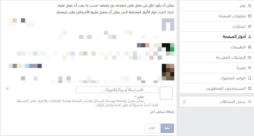 حصريا : 6 خطوات فقط لحماية صفحتك على الفيسبوك تعرف عليها الأن !