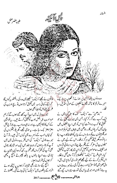 Pas e aaina novel by Tayyaba Ansar Mughal