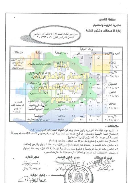 جدول امتحانات الصف الأول الاعدادى 2017 الترم الأول محافظة الفيوم