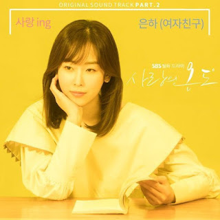 Lirik LAgu Eunha (GFRIEND) - Love-ing Lyrics