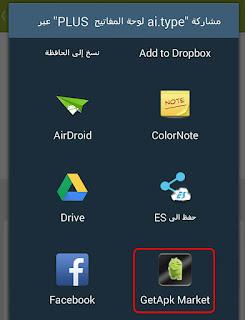 تنزيل متجر getapk لتحميل التطبيقات والعاب اندرويد مجانا