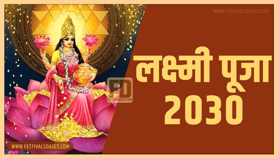 2030 लक्ष्मी पूजा तारीख व समय भारतीय समय अनुसार