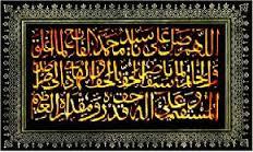 Bacaan Teks Sholawat Fatih, Arti dan Manfaatnya