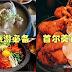 韩国旅游必备——首尔美食清单,跟着吃就对啦~~