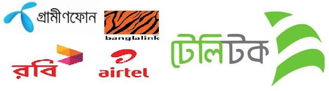 ISD Call Rates or Tariff Plan for Robi, Banglalink, Airtel BD, GP & Teletalk
