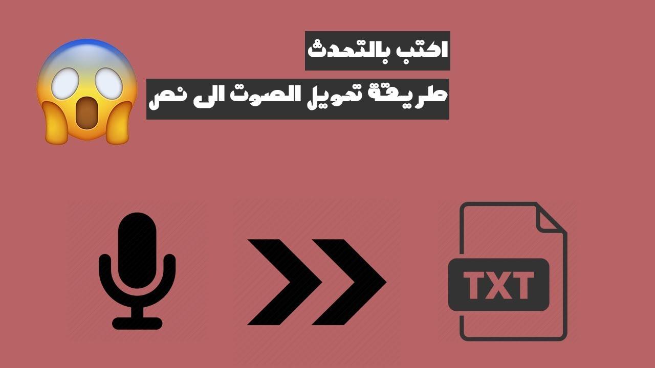 تطبيق يقوم بتحويل صوتك إلى نص أو ومذكرة بلمسة واحدة فقط