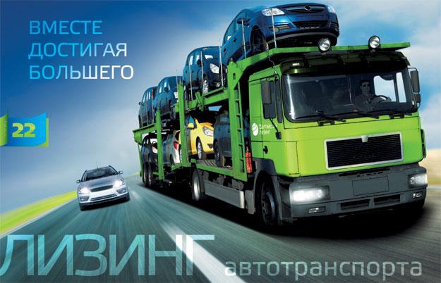 Легковые автомобили по программе господдержки от «Балтийского лизинга»