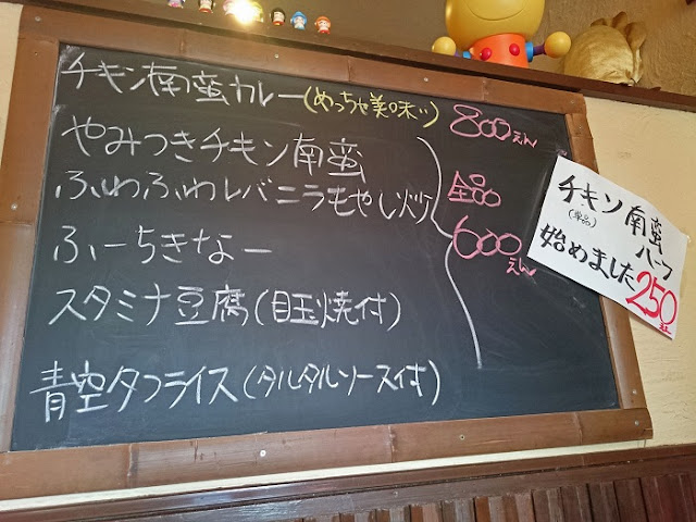 くわっちぃ食堂 青空のメニューの写真