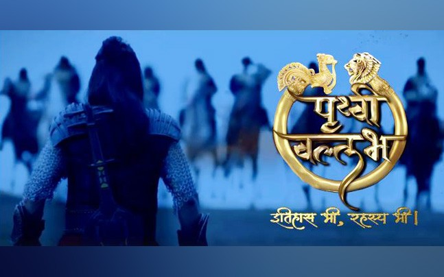 Sony TV Prithvi Vallabh - Itihaas Bhi, Rahasya Bhi wiki, Full Star-Cast and crew, Promos, story, Timings, BARC/TRP Rating, actress Character Name, Photo, wallpaper. Prithvi Vallabh - Itihaas Bhi, Rahasya Bhi Serial on Sony TV wiki Plot,Cast,Promo.Title Song,Timing