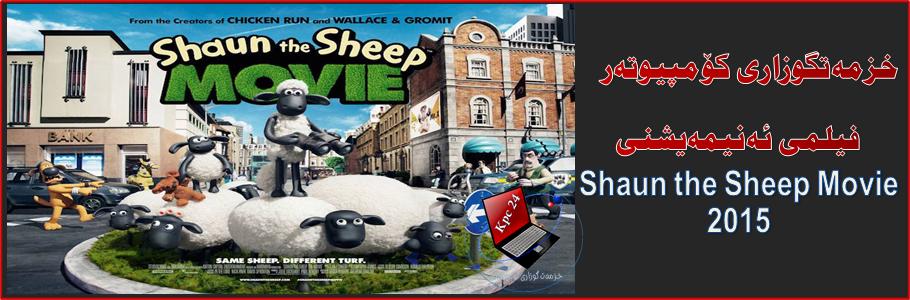 فیلم کارتۆنی ئەنیمەیشنی کۆمیدی ( Shaun.the.Sheep ) بە کوالێتی بەرز فول ئێچ دی MKV-1080P بۆ ساڵی 2015 بە قەبارەی ( 3.21 گێگا ) داونلۆاد بکە