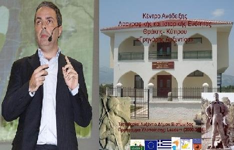 Κέντρο Ανάδειξης  Λαογραφικής και Ιστορικής Ενότητας  Θράκης - Κύπρου Γρηγόρης Αυξεντίου