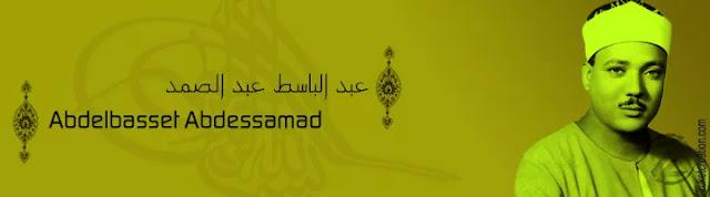 Abdulbasit Abdusamad Al-Qur'an Reciter Mp3 Free download