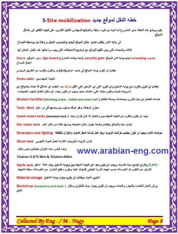مذكرة دورة تنفيذ الاعمال المدنيه واعمال التشطيبات   المهندس العربي