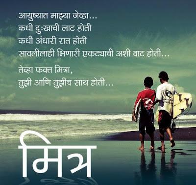 Friendship Greeting Card Marathi For Boyfriend | My Quotes ...